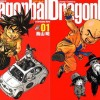 Dragon Ball Mangá