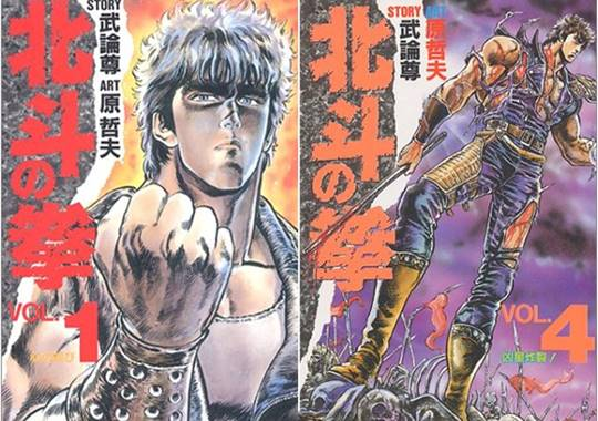 Fist of the North Star Mangá